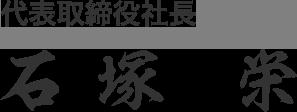 代表取締役社長 石塚栄