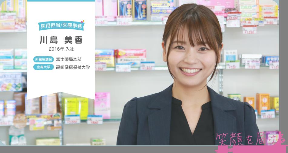 採用担当/医療事務 川島美香